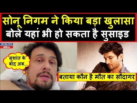 Sonu Nigam Speak About what Happen in Music industry । Headlines India