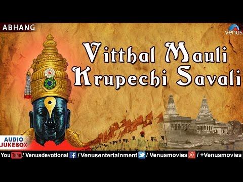 Vitthal Mauli Krupechi Savali - Suresh Wadkar, Shankar Mahadevan, Deva Malvankar   Audio Jukebox