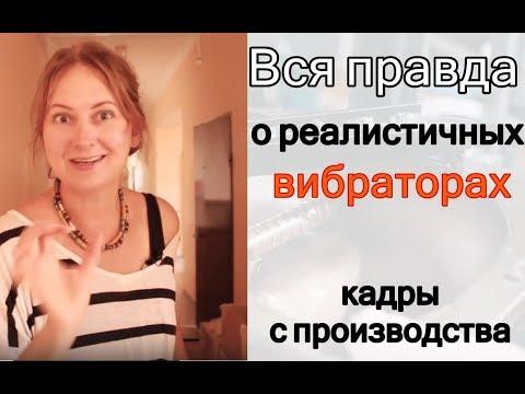 Вся правда о вибраторах: сделано в России