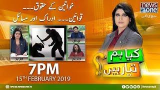 Kya Hum Tayyar Hain | 15-February-2019 | Women Rights
