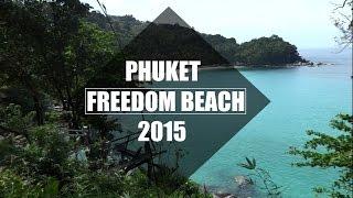 PHUKET: Freedom beach 2015/ Обзор пляжа/Видео-карта(Всё о Пхукете: http://phuketmy2home.com/ Пляж Freedom Beach или Пляж Свобода, находится в 10 минутах от пляжа Патонг. Подробная..., 2015-08-05T15:22:25.000Z)