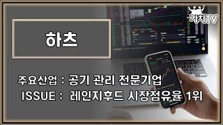 하츠 (레인지후드 시장점유율 1위, 신고가 경신?)