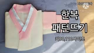 한복만들기-저고리/치마조끼실물패턴(키 90/110cm …