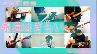 永遠はきらい / 上白石萌音【歌詞付き】cover