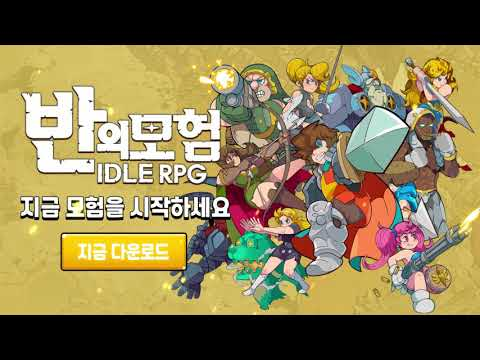 반의모험 : IDLE RPG