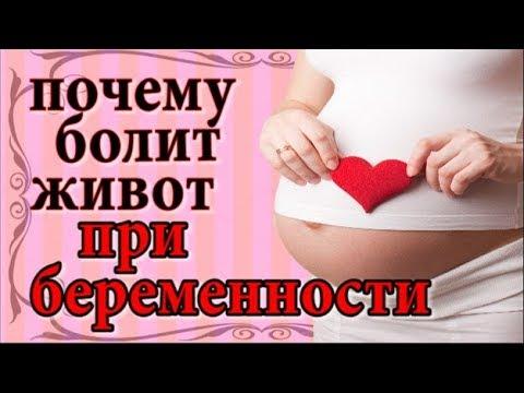 Почему болит живот при беременности