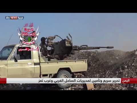 انتصارات عسكرية كبيرة في جبهات الساحل الغربي وانهيار للمليشيات  - نشر قبل 3 ساعة