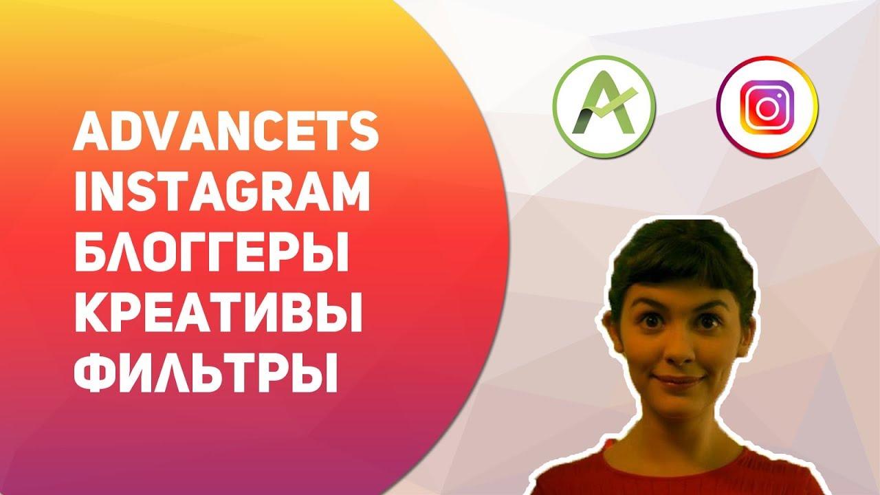 AdvanceTS Instagram Блоггеры Креативы Фильтры Сортировки