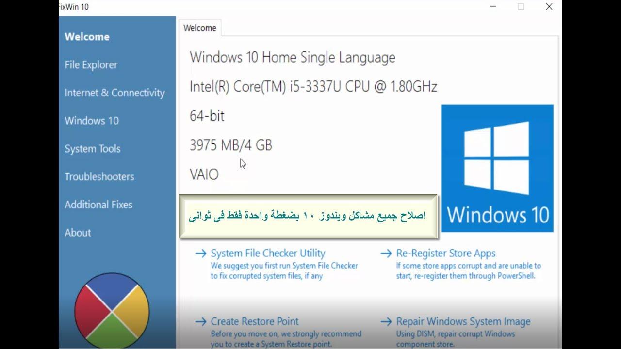 برنامج اصلاح مشاكل ويندوز 7