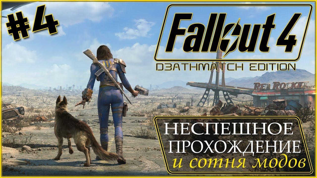 Неспешное прохождение и сотня модов ► Fallout 4 ► Стрим 1080p (часть 4)