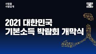 2021 대한민국 기본소득 박람회 개막식(국문)