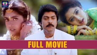 Jagapati Babu Super Hit Telugu Romantic Musical Drama Film | Telugu Full Screen