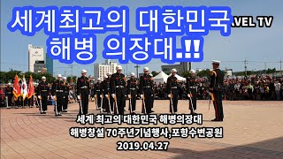 #1,세계최고의 대한민국 해병의장대,해병창설70주년문화…