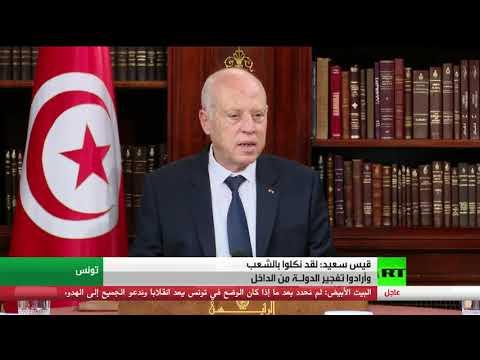 قيس سعيد: لقد نكلوا بالشعب وأرادوا تفجير الدولة من الداخل  - نشر قبل 25 دقيقة