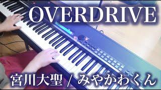 【 みやかわくん Miyakawa kun 】 OVERDRIVE 【 Piano ピアノ 】