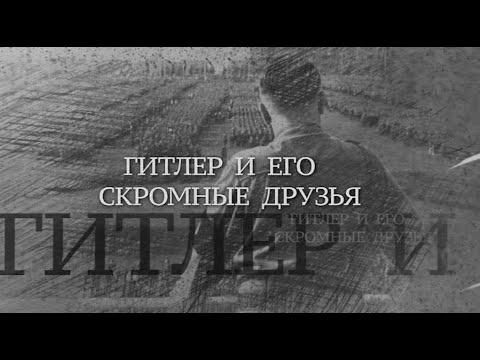 Вечная Отечественная / 1 / «Гитлер и его скромные друзья»