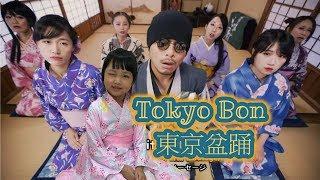 Tokyo Bon 東京盆踊(Makudonarudo) Namewee黃明志ft.Meu Ninomiya二宮芽生 Dance Cover``WENDY TV`` thumbnail