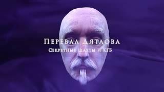 Перевал Дятлова_Секретные шахты и КГБ