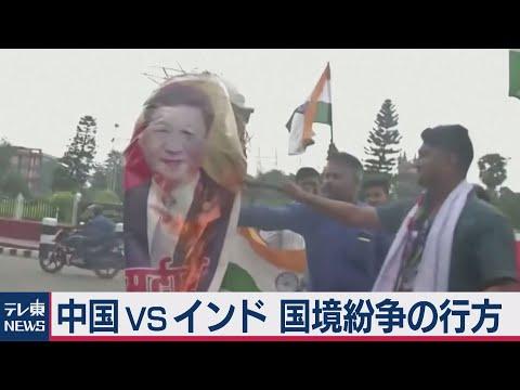 2020/07/08 中国VSインド 国境衝突