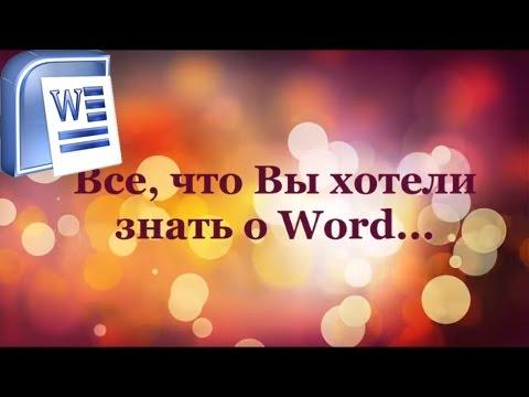 Как работать в Word
