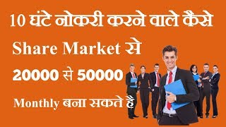 नोकरी person Share Market से कैसे 20k से 50k monthly बना सकते है।share Market for beginner.