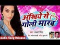 Akshara Singh का सबसे हिट गाना - Ankhiye Se Goli Mareb Song Release - Bhojpuri New Song