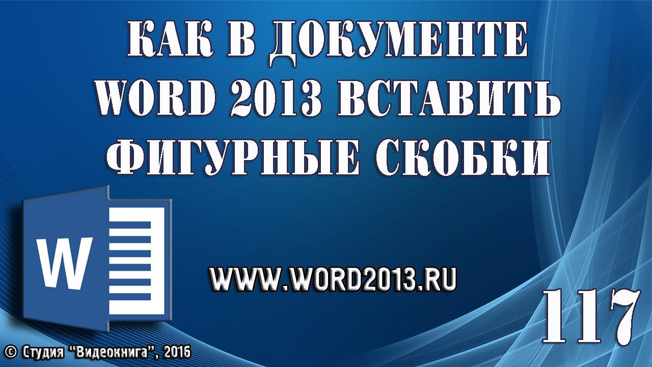 Как в документе Word 2013 вставить фигурные скобки