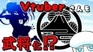[LIVE] vtuberさんを武将化シリーズ【富士葵編】