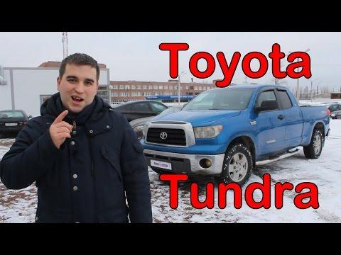 тест драйв Тойота Тундра (toyota tundra)
