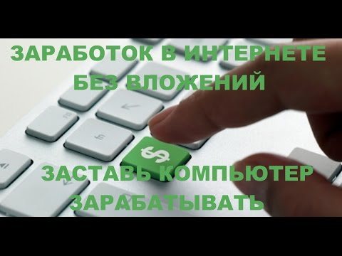 Заработок без вложений на пк. Заработок в интернете на автомате. Заработать с нуля.из YouTube · Длительность: 3 мин48 с