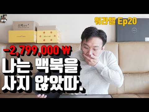 DELL XPS 15 9570 언박싱(UnBoxing)│워라밸 Ep20
