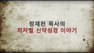 [바울서신특강#21-1 (최종편)] 바울서신14편 개요(연속) | 저자별 신약성경 이야기 | 말씀이 살아있어 부흥하는 메이플처치 | 강사 정재천 목사 | 캐나다와 한국의 복음화위해