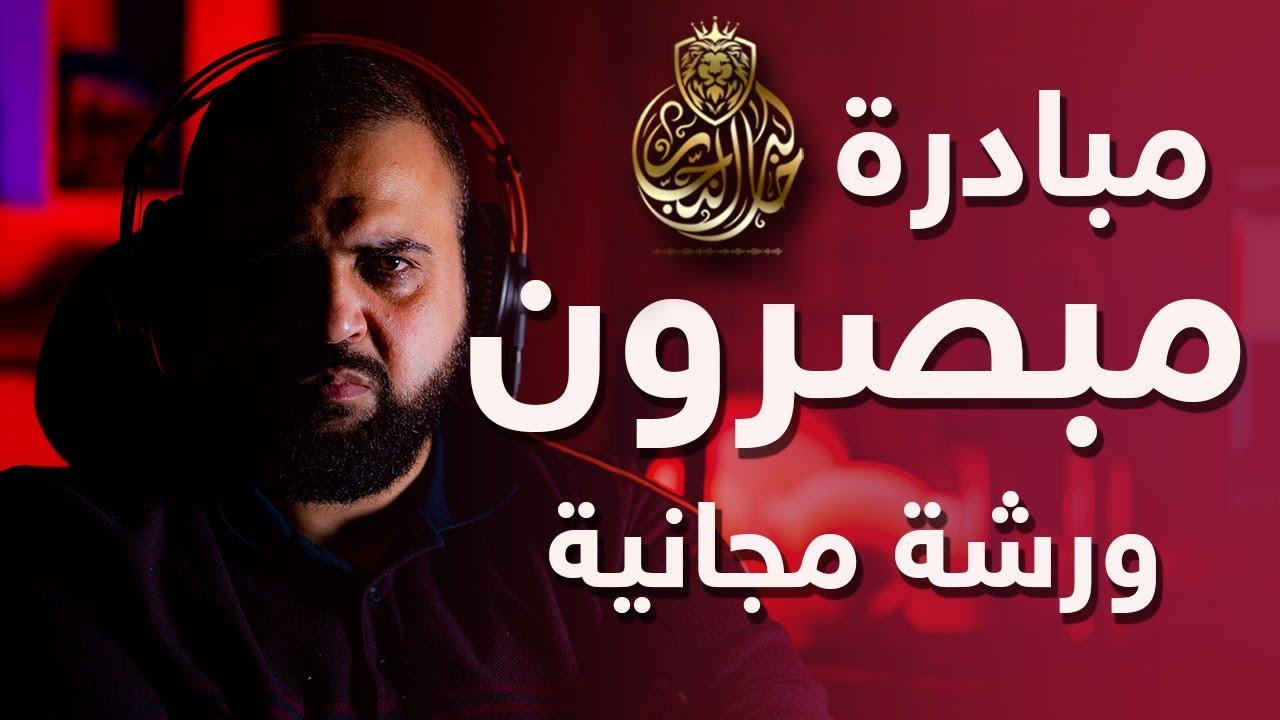 مبادرة مبصرون | ورشة تعليق صوتي مجانية للمكفوفين فقط | مع خالد النجار ?