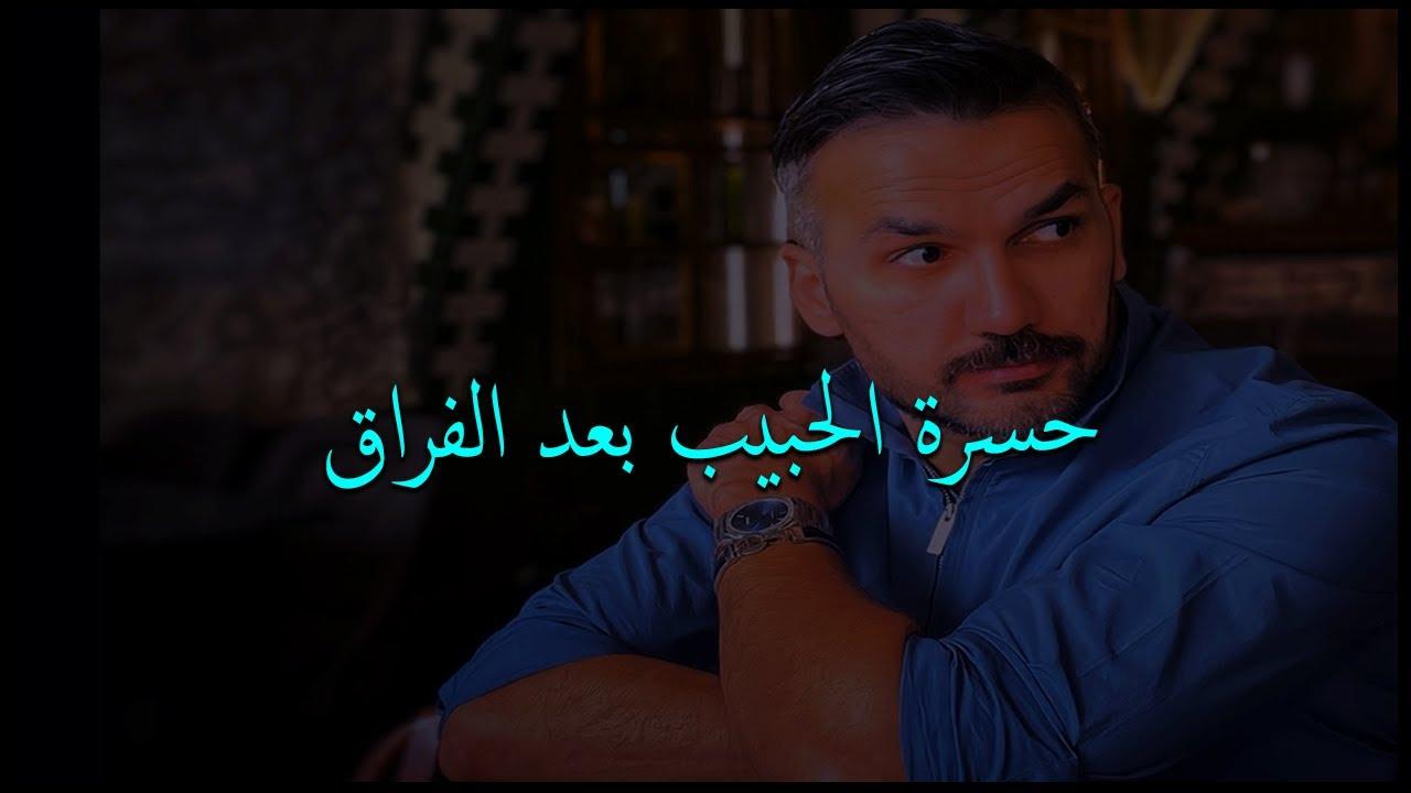 أتحداكي بهذه الطريقة الحبيب الذي حرق قلبك وجرحك راح يتحسرعليكي.سعد الرفاعي