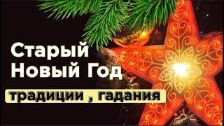 СТАРЫЙ НОВЫЙ ГОД . 14 ЯНВАРЯ . Традиции и  Гадания. #Мирпоздравлений