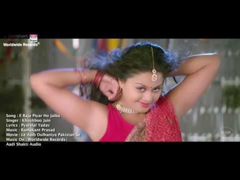 Bhojpuri song Raja ji patar ho jaiba
