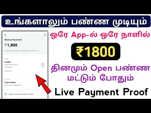 Wow Biggest High Earning || One Day Earning ₹1800 Live Proof || Explained In Tamil.
