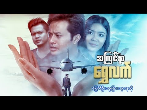 myanmar-movies-a-kyinnar-shwe-latt-pyay-ti-oo,yadanar-bo