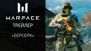 """""""Берсерк"""" — новое глобальное событие в Warface"""