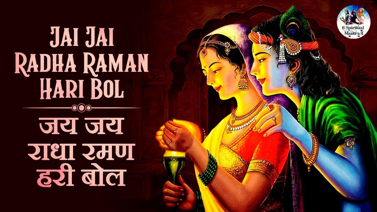 EXCELLENT SONG OF LORD KRISHNA,BHAJAN, VERY BEAUTIFUL SONG | हरी बोल, Hari Bol