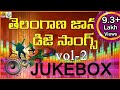 Latest 2016 Dj Songs || Telangana Folk Dj Songs Jukebox || Dj Songs Telugu || Janapada Dj Songs