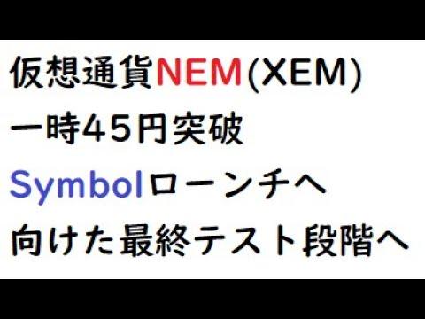 仮想通貨ネム(XEM)一時45円突破、Symbolローンチに向けた最終テスト段階へ