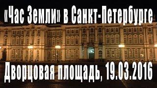 Час Земли (Earth Hour) в Санкт-Петербурге. Выключение архитектурной подсветки на Дворцовой площади.