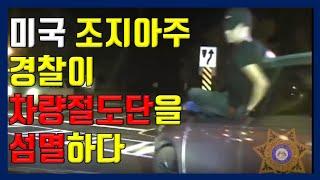 [미국경찰블릿#67]2대의 도난차량과 경찰들의 추격전ㅡ…