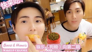 【BH Makeup Channel】EP2 Casual Daily Makeup For Guys