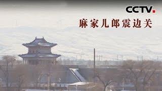 [中华优秀传统文化]麻家儿郎震边关| CCTV中文国际