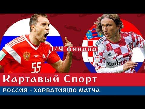 Картавый Спорт. Как сборной России обыграть Хорватию? - Популярные видеоролики!
