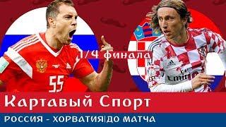 Картавый Спорт. Как сборной России обыграть Хорватию?