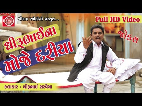 Dhirubhaina Moje Dariya ||Dhirubhai Sarvaiya ||New Gujarati Jokes 2017||Full HD Video