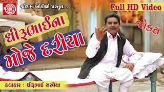 Dhirubhaina Moje Dariya ||Dhirubhai Sarvaiya ||New Gujarati Jokes 2017||Full HD Video